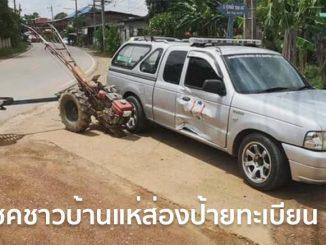 ผีให้โชค-รถกู้ภัย
